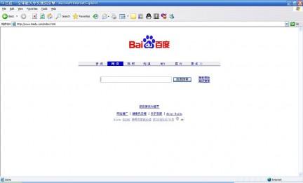 Baidu hackeado emprende juicio