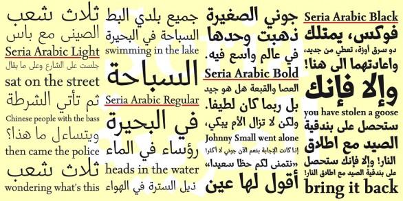 IDN arabe .Emerat