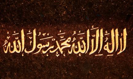 Inscripcion en arabe