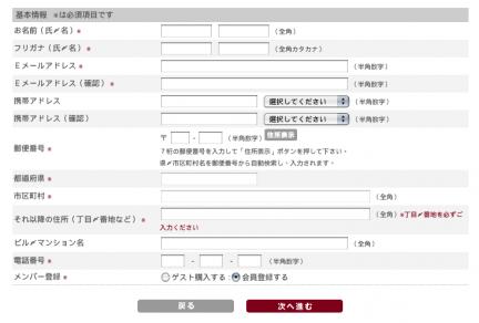 Formulario en chino