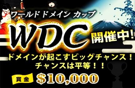 Imagen de WDC